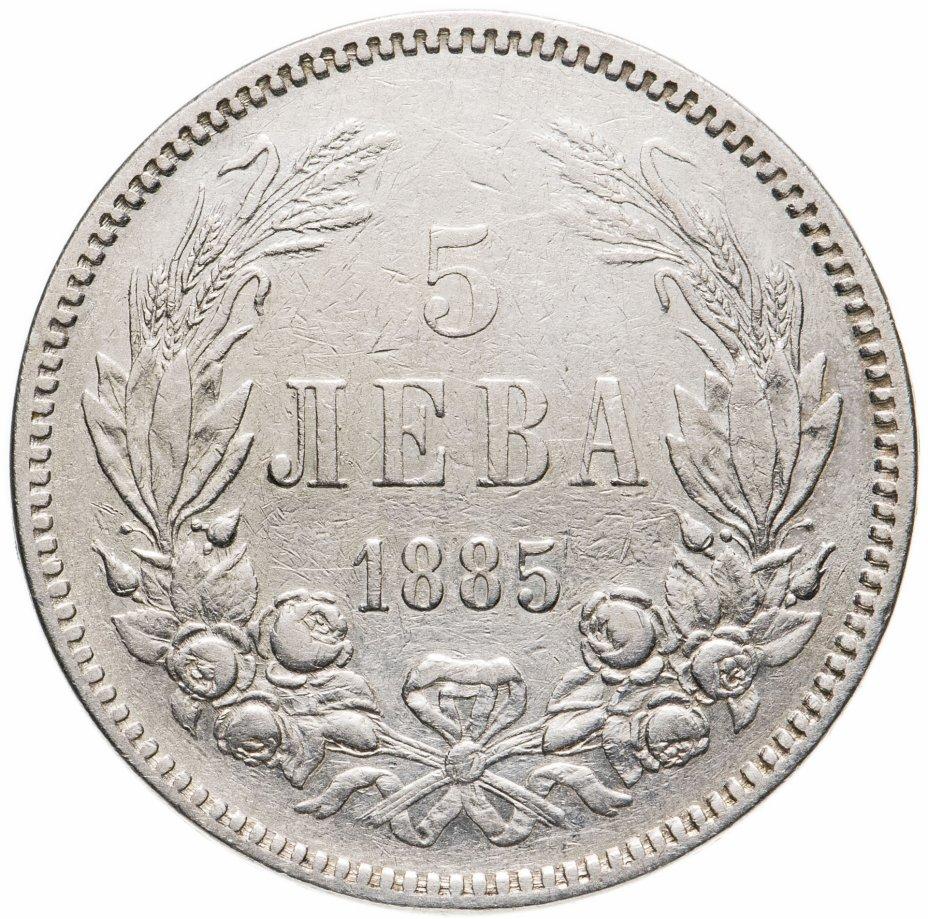 купить Болгария 5 левов 1885   Александр I