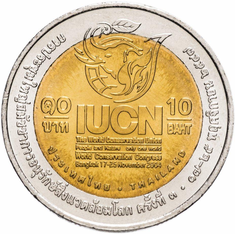 """купить Таиланд 10 бат 2004 """"III Всемирный конгресс по охране природы 2004, Бангкок"""""""