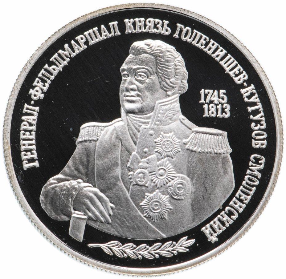 """купить 2 рубля 1995 ММД Proof  """"250-летие со дня рождения М.И. Кутузова"""""""