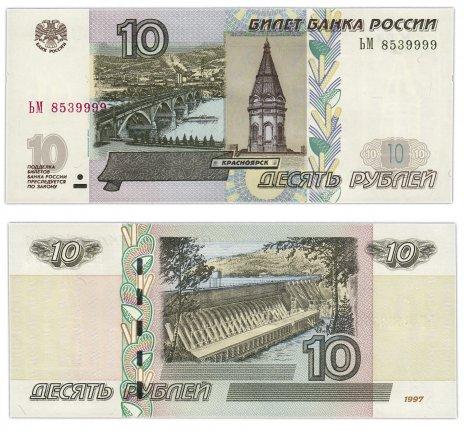 купить 10 рублей 1997 (модификация 2004), тип литер Большая/Большая ПРЕСС
