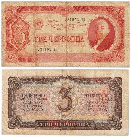 купить 3 червонца 1937 (В.И. Ленин)