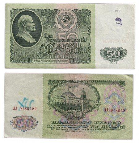 купить 50 рублей 1961 серия АА, стартовая серия, без глянца