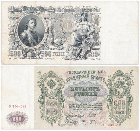 купить 500 рублей 1912 управляющий Шипов, кассир Шмидт