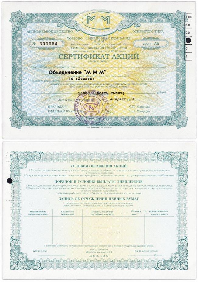 купить Сертификат на 10 акций МММ 1994 серия АБ