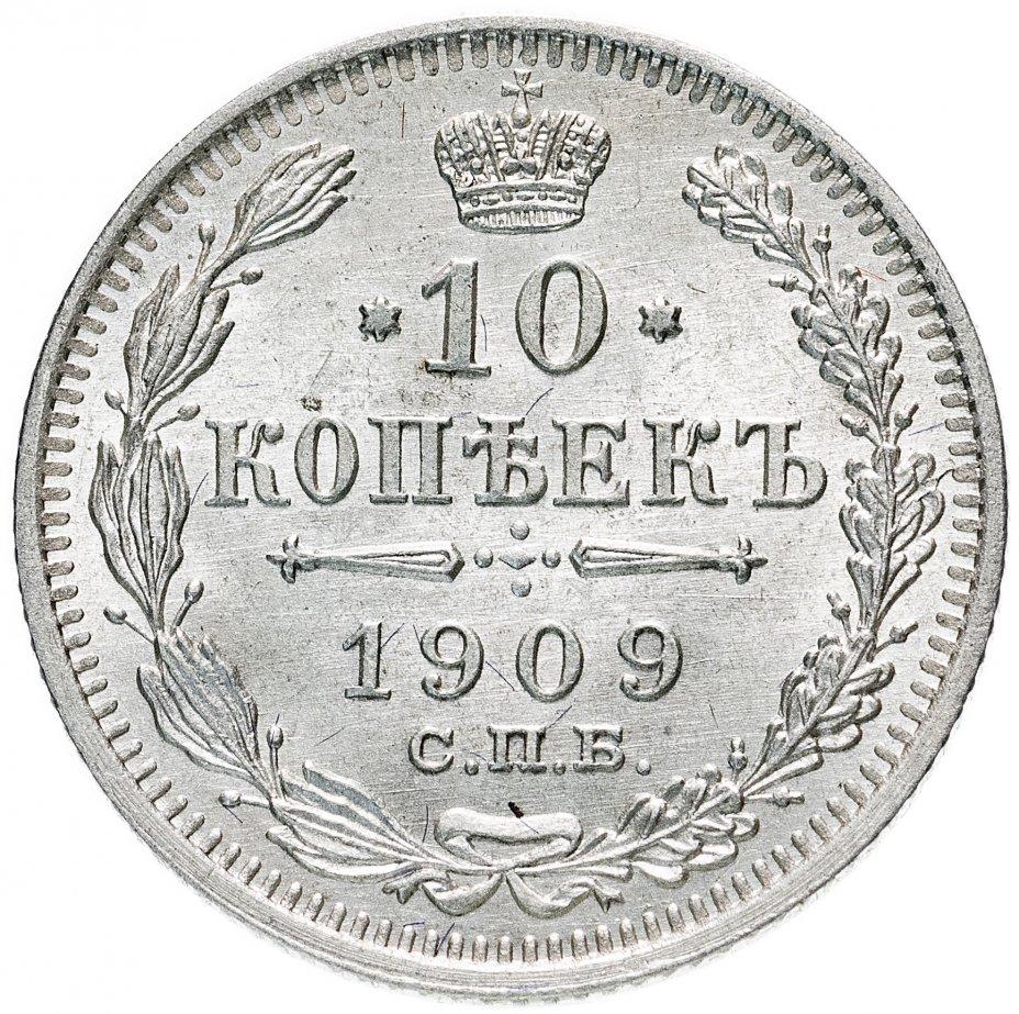 купить 10 копеек 1909 СПБ-ЭБ, Биткин №161
