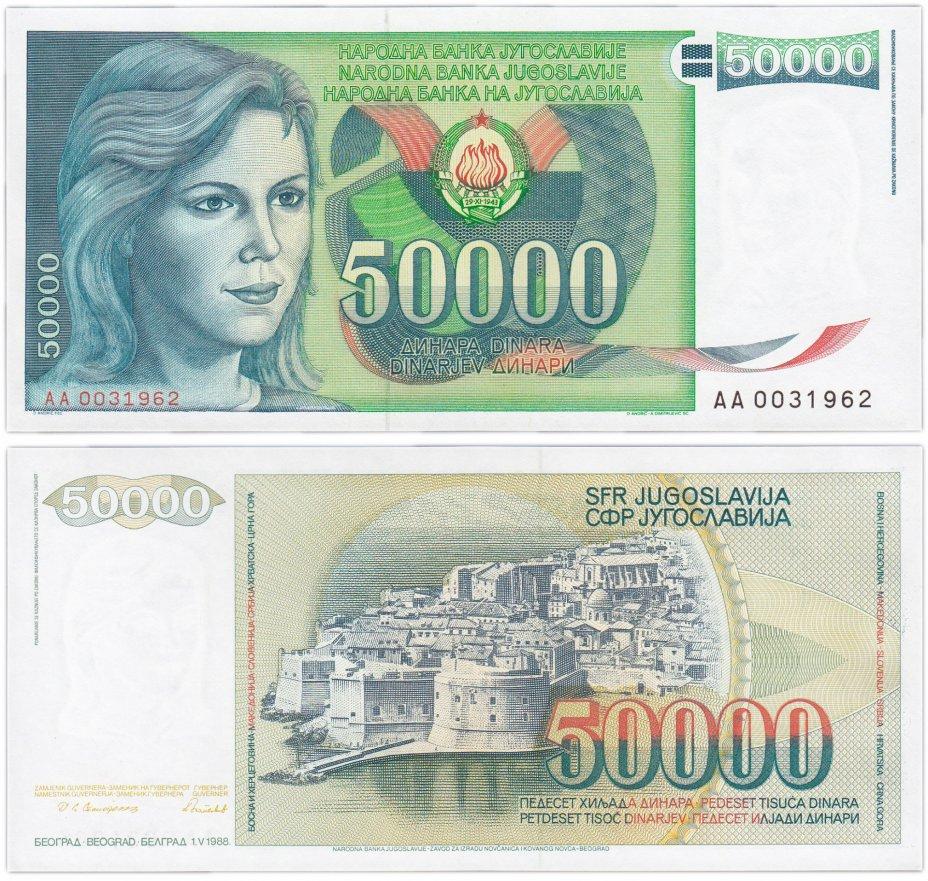 купить Югославия 50000 динар 1988 (Pick 96)