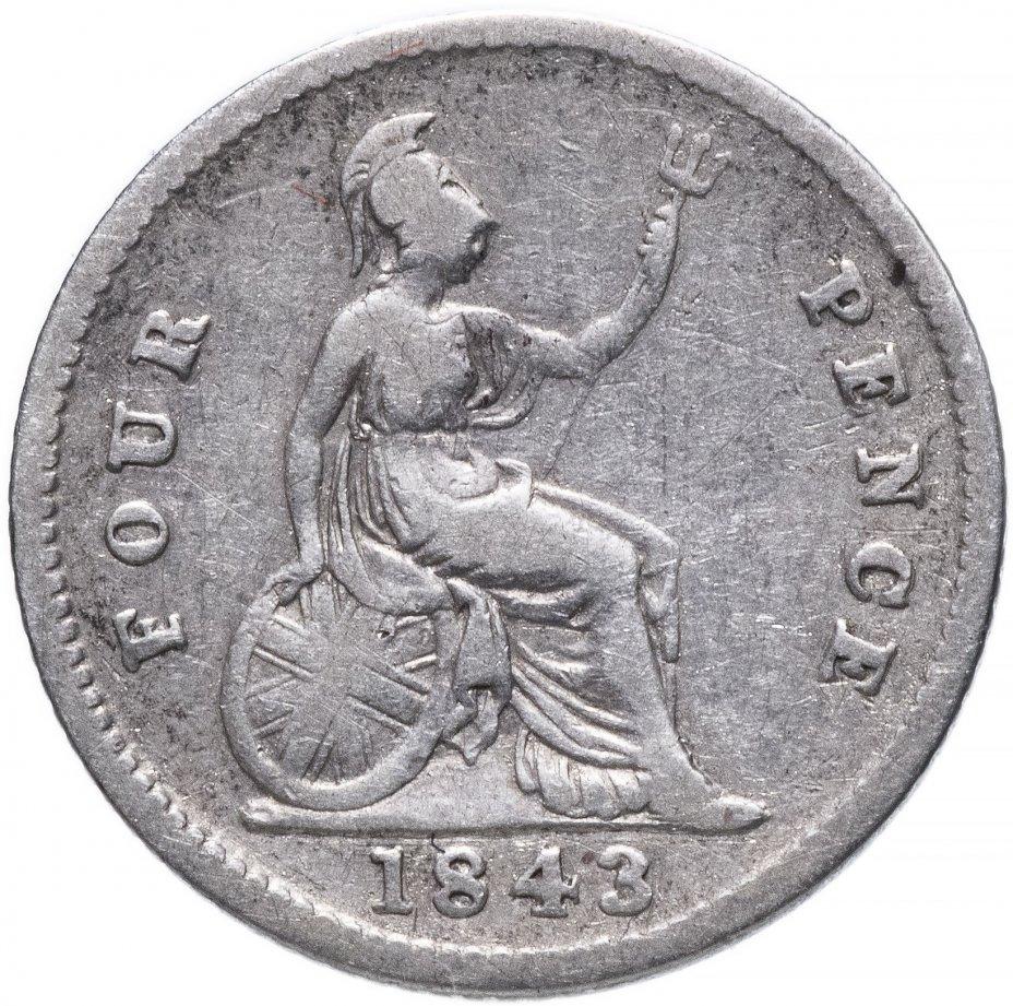 купить Великобритания 4 пенса (pence) 1843