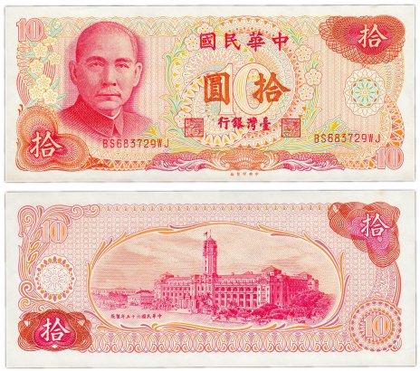 купить Тайвань 10 юаней 1976 (Pick 1984)