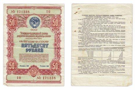 купить Облигация 50 рублей 1954 Государственный заем развития народного хозяйства СССР