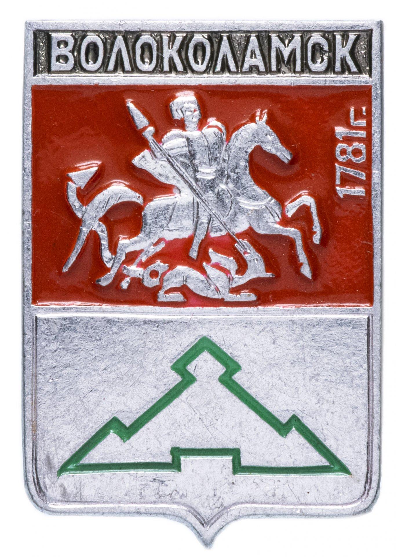 Картинки герб волоколамска