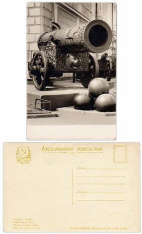 купить Открытка (Почтовая Карточка ) Москва Царь Пушка в Кремле