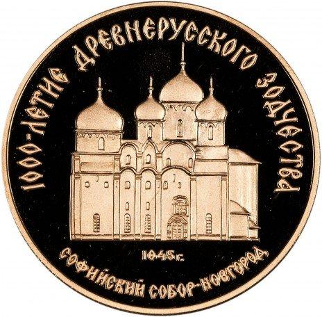 купить 50 рублей 1988 ММД Proof Софийский собор, Великий Новгород, XI в.