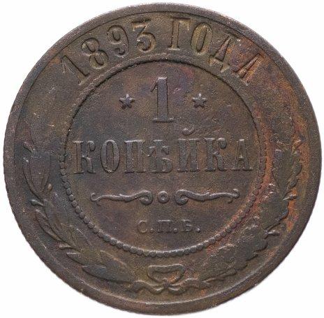 купить 1 копейка 1893 СПБ