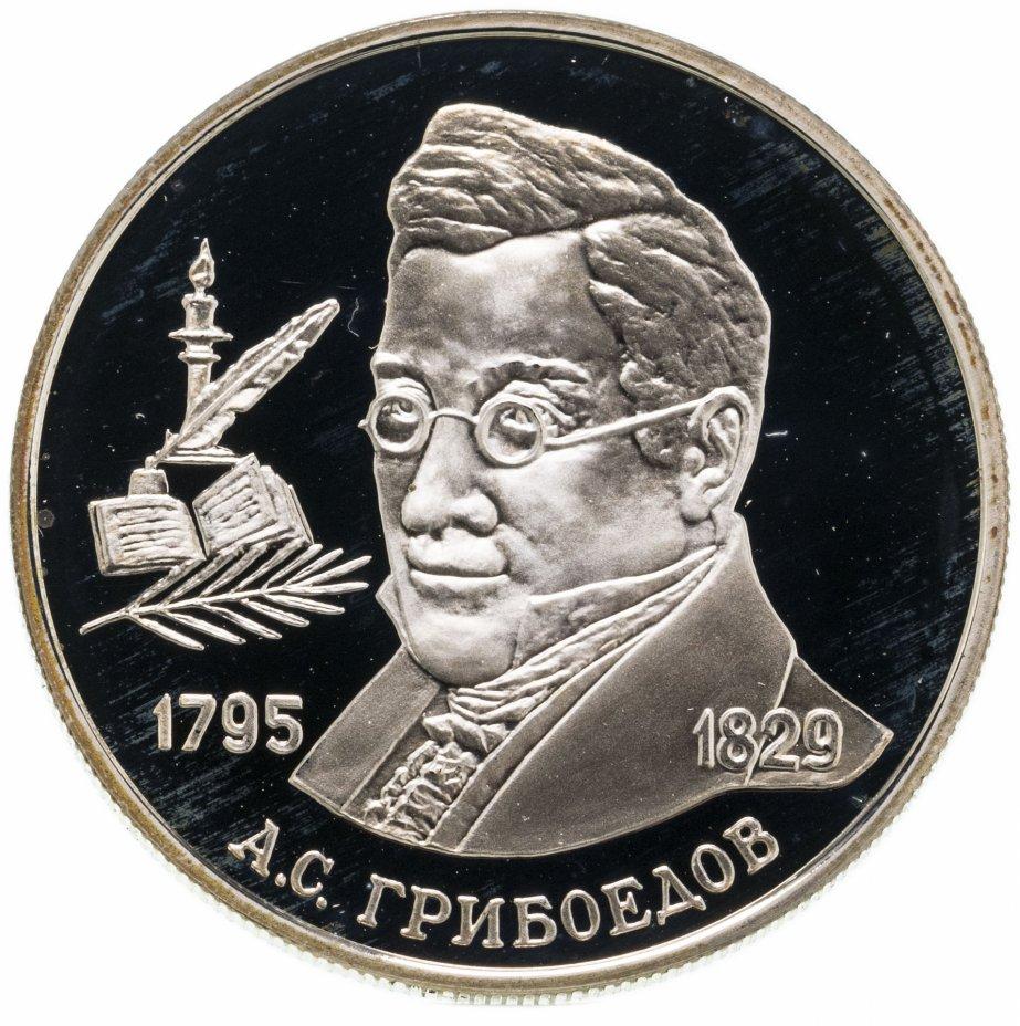 купить 2 рубля 1995 ММД 200-летие со дня рождения А.С. Грибоедова