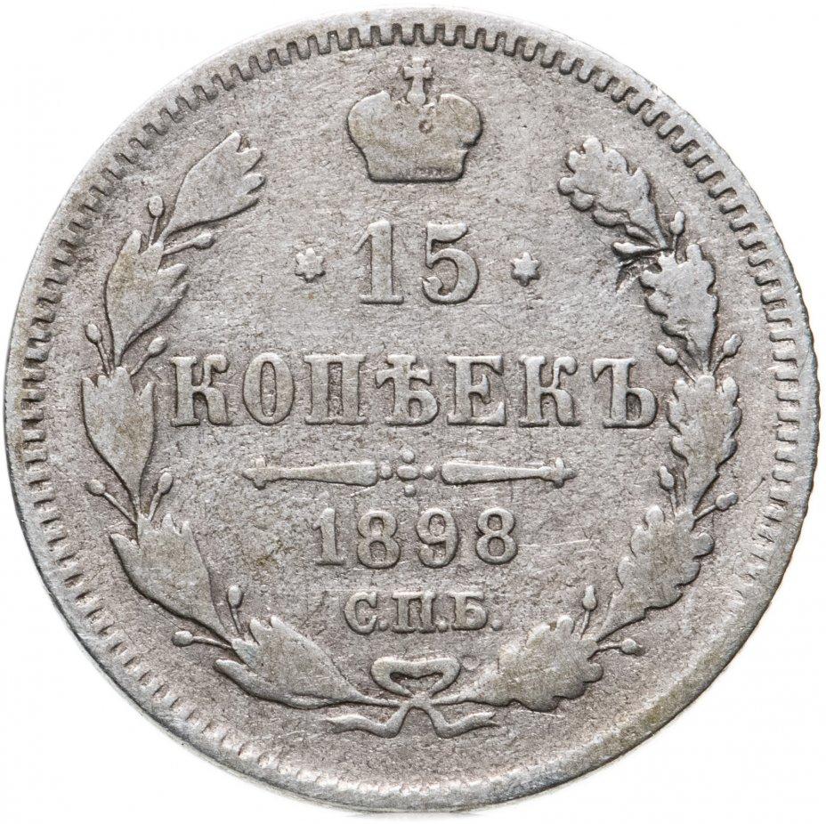 купить 15 копеек 1898 СПБ-АГ