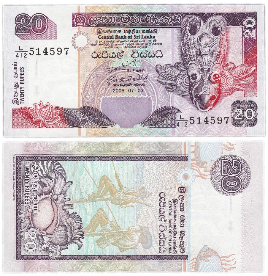 купить Шри-Ланка 20 рупий 2006 (Pick 109e)