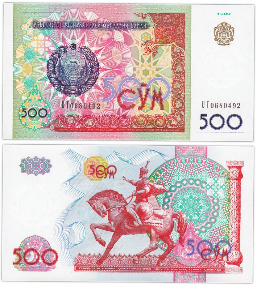 купить Узбекистан 500 сумов 1999