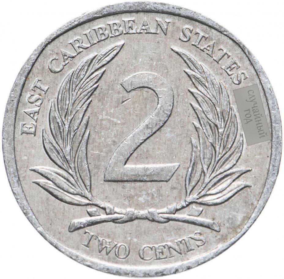 купить Восточные Карибы 2 цента (cents) 2002-2011, случайная дата