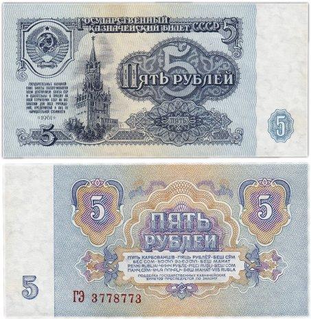 """купить 5 рублей 1961 """"Радар"""" 3778773"""