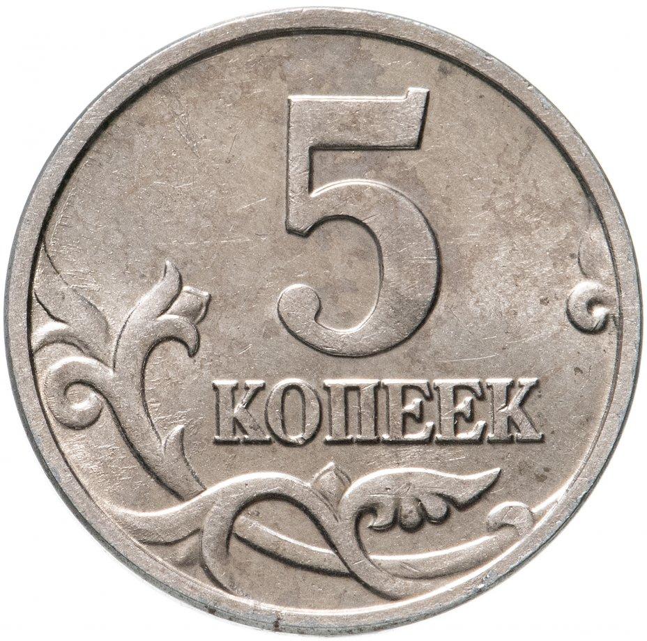 купить 5 копеек 2002   без обозначения монетного двора