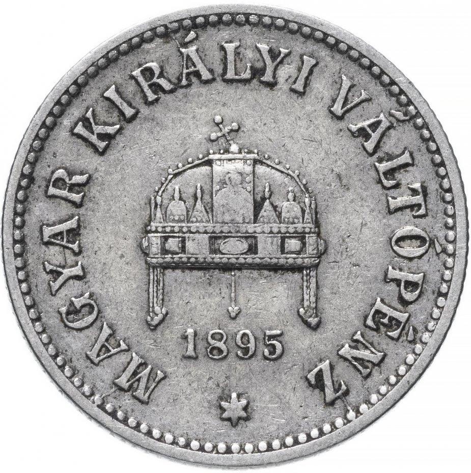 купить Венгрия 10филлеров (filler) 1895