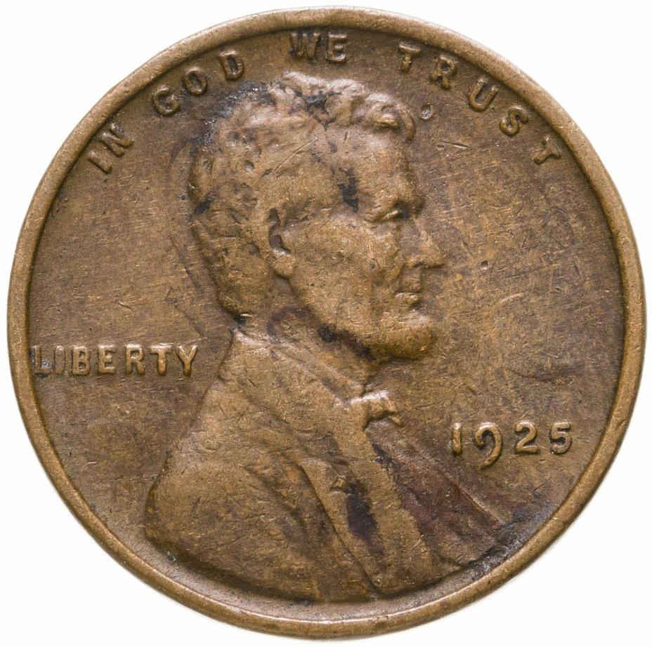 купить США, 1 цент (cent) 1925 Wheat Penny, Линкольн Без отметки монетного двора