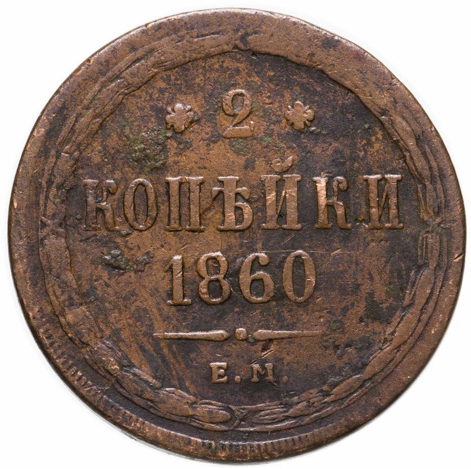 купить 2 копейки 1860 ЕМ