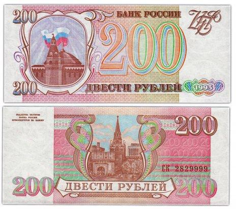 купить 200 рублей 1993 красивый номер 2829999 ПРЕСС