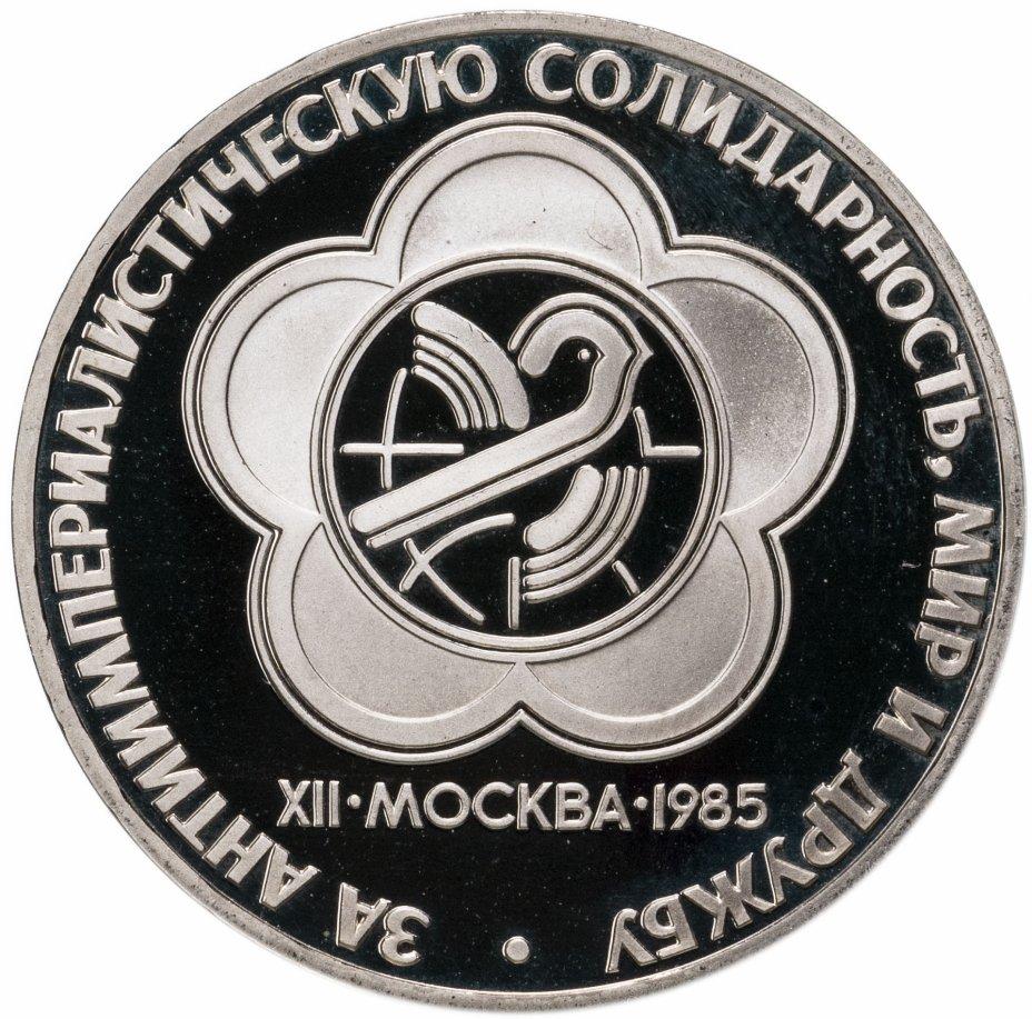 купить 1 рубль 1985 Proof XII Всемирный фестиваль молодежи и студентов в Москве, новодел