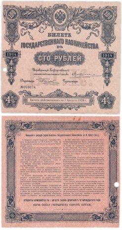 купить БГК Билет Государственного Казначейства 100 рублей 1914 директор Небольсин (гашеная)