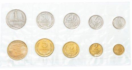 купить Годовой набор Госбанка СССР 1965 ЛМД (9 монет + жетон) мягкий