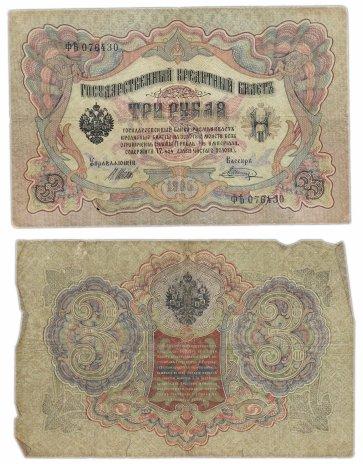 купить 3 рублей 1905 Шипов, выпуск Царского правительства