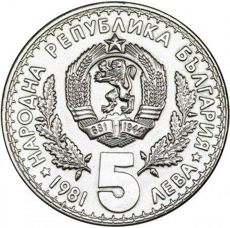 купить Болгария 5 левов 1981