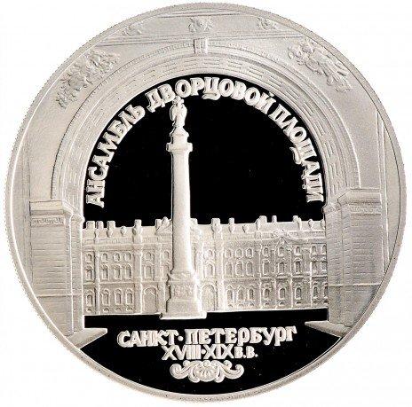 купить 3 рубля 1996 ЛМД Proof Зимний дворец в С.-Петербурге. Ансамбль Дворцовой площади