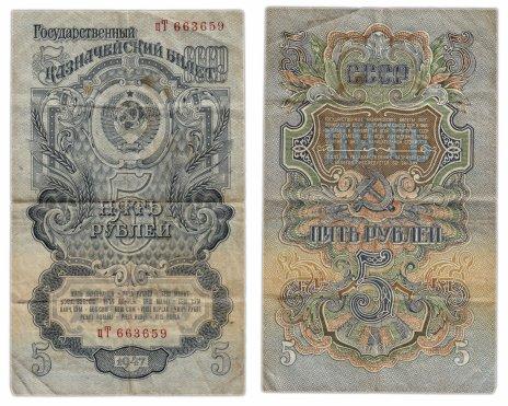 купить 5  рублей 1947 16 лент в гербе, тип литер маленькая/Большая, 2-й тип шрифта