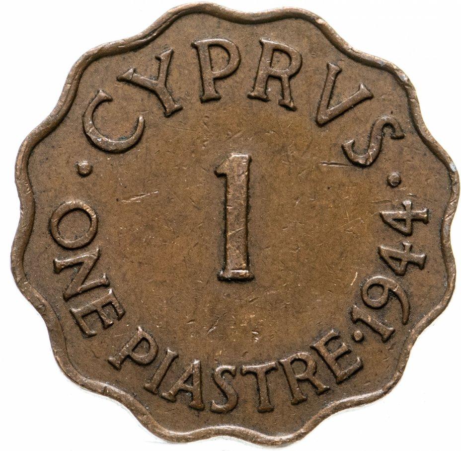 купить Кипр 1 пиастр (piastre) 1944