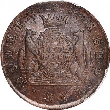купить 2 копейки 1776 года КМ сибирские