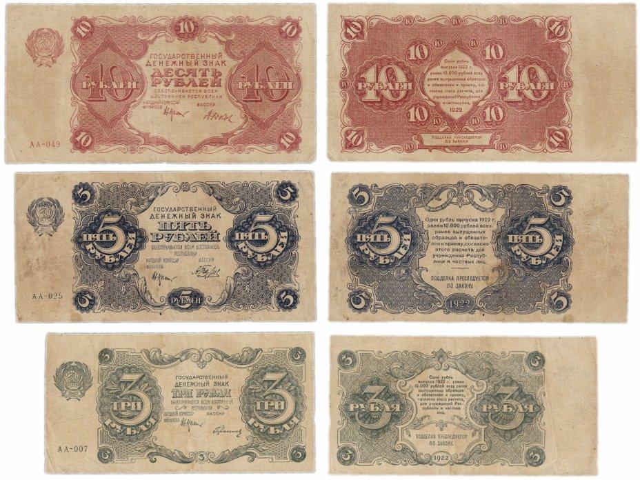 купить Набор банкнот образца 1922 года 3, 5 и 10 рублей (3 боны)