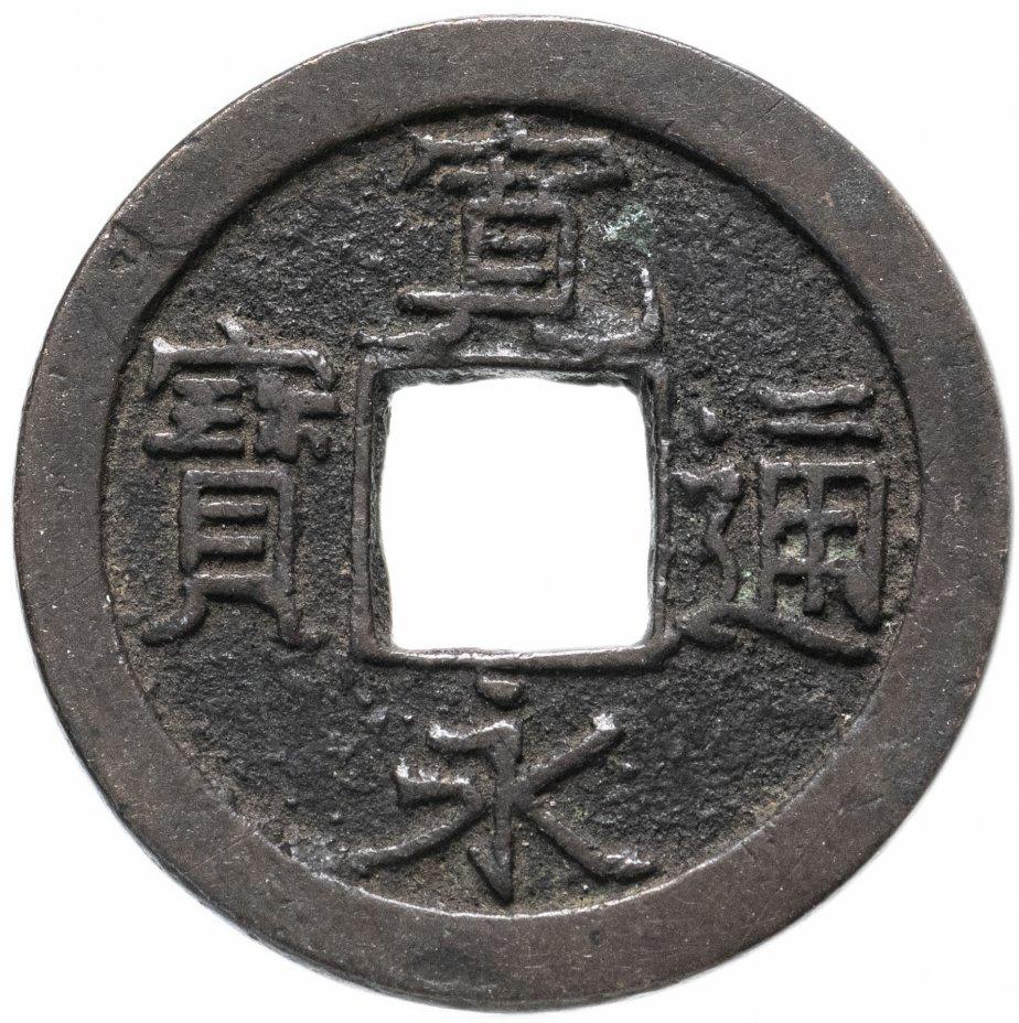 купить Япония, Канъэй цухо (Син Канъэй цухо), 1 мон, мд Камэйдо-мура Энохо-сэн, 1674 г.
