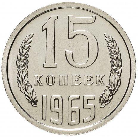 купить 15 копеек 1965 штемпельный блеск