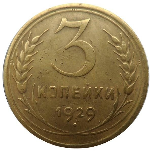 купить 3 копейки 1929 года перепутка