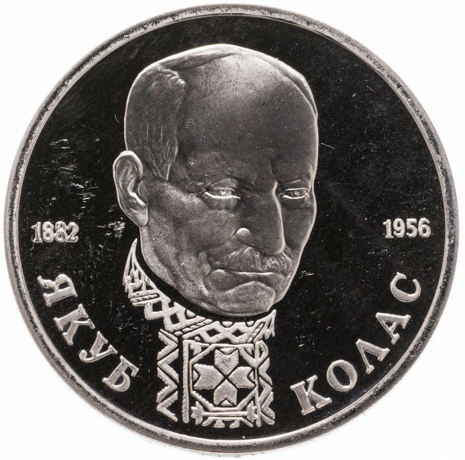 купить 1 рубль 1992 ЛМД Proof 110-летие со дня рождения Я. Коласа
