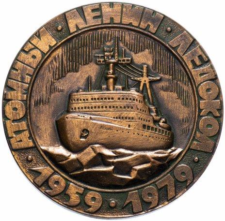 """купить Настольная медаль """"Атомный ледокол  «Ленин». Мурманское морское пароходство"""""""