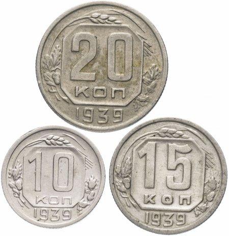 купить Набор монет 1939 года 10, 15 и 20 копеек (3 монеты)