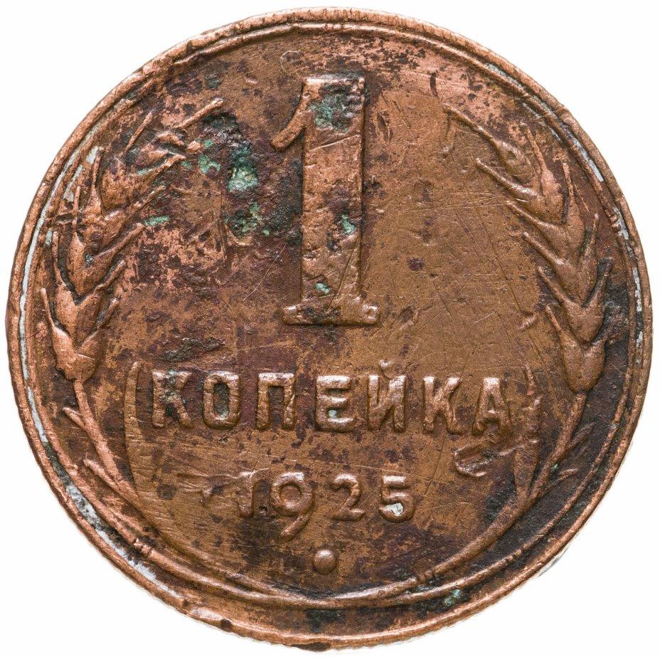купить 1 копейка 1925