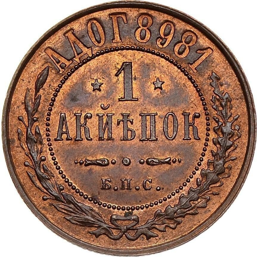 купить 1 копейка 1898 года БПС пробная