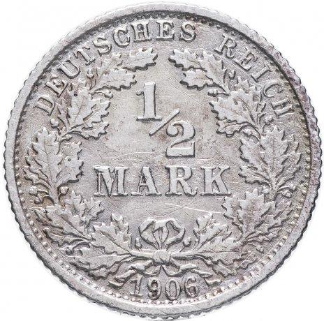 """купить Германия(Германская Империя) 1/2 рейх марки 1906 """"F"""""""