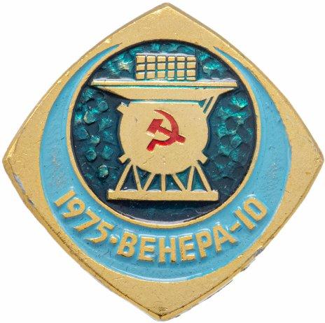 купить Значок Венера - 10 Космос СССР 1975 (Разновидность случайная )