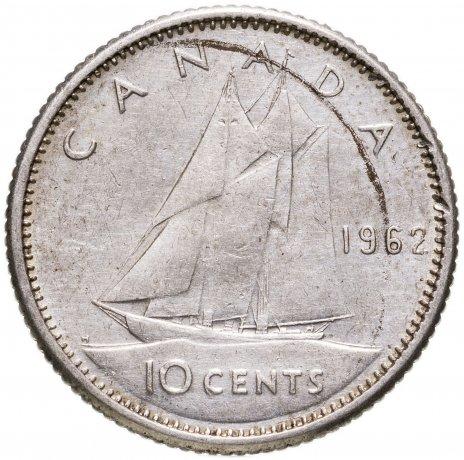 купить Канада 10 центов (cents) 1962