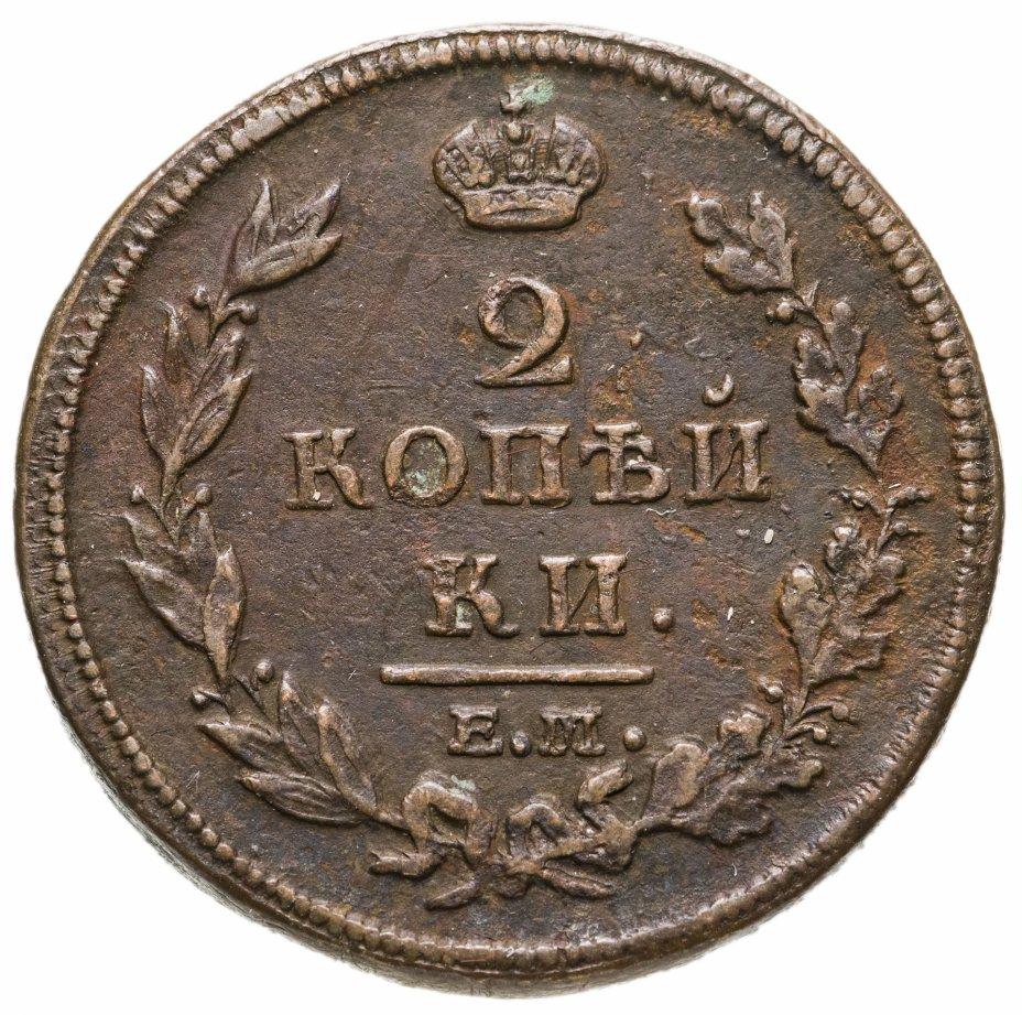 купить 2 копейки 1812 ЕМ-НМ  гурт гладкий